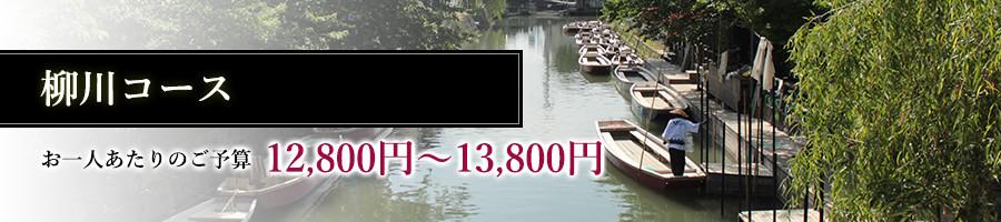 柳川コース