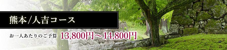 熊本/人吉コース