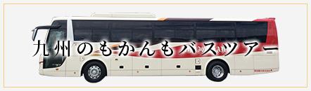 九州のもかんもバスツアー