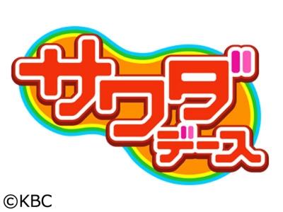 KBC-TV「サワダデース」で紹介されました。