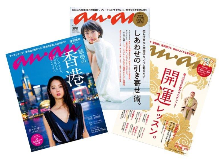 女性総合誌「an・an」 に掲載されました。