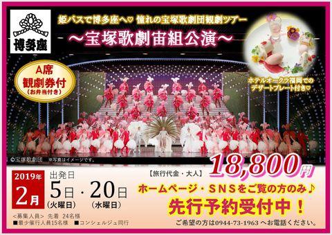 宝塚歌劇団宙組公演を博多座で♡ホテルオークラ福岡デザートプレート付♪