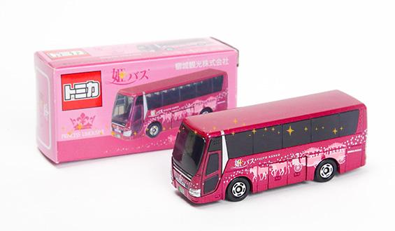 姫バス 4周年記念トミカ