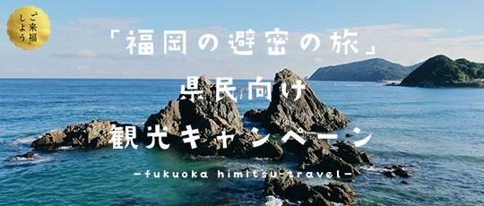 「福岡の避密の旅」(第2弾)キャンペーンのお知らせ