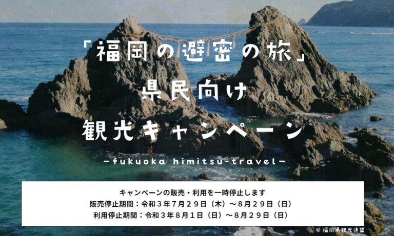 「福岡の避密の旅」キャンペーン一時停止のお知らせ