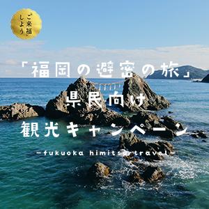 「福岡の避密の旅」(第3弾)キャンペーンのお知らせ